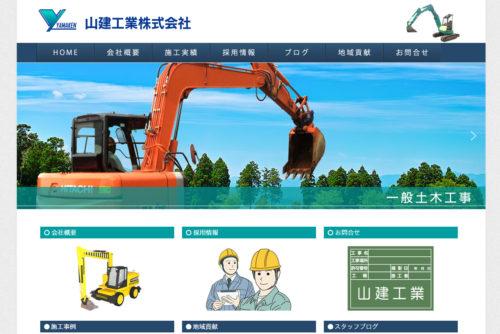 やまけんこうぎょう(山建工業)株式会社ウェブサイト公開