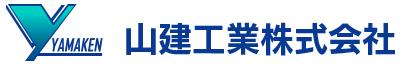 山建工業株式会社 | 前橋市土木工事